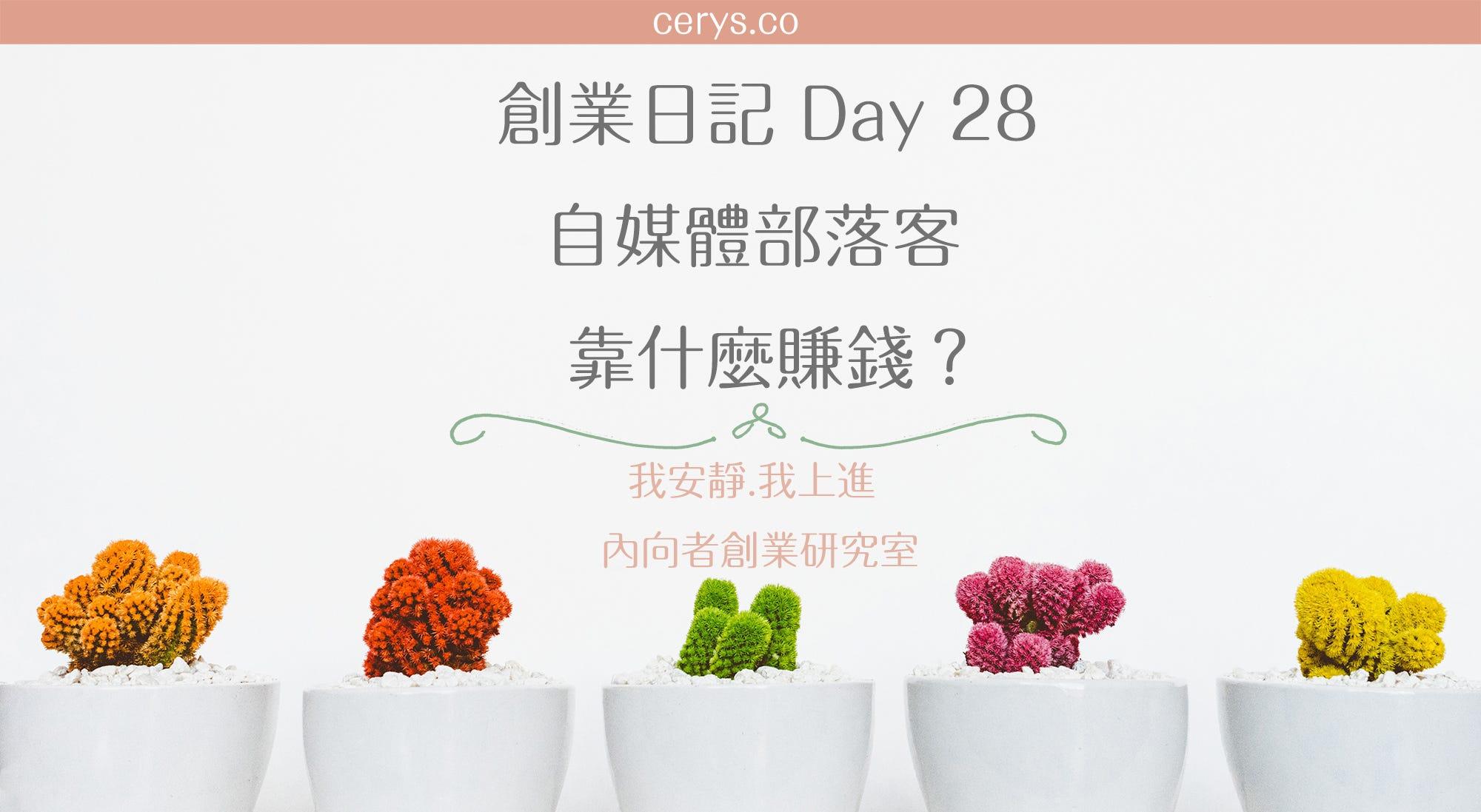 [創業日記Day 28] 自媒體部落客靠什麼賺錢? - 我在家。我創業 - Medium
