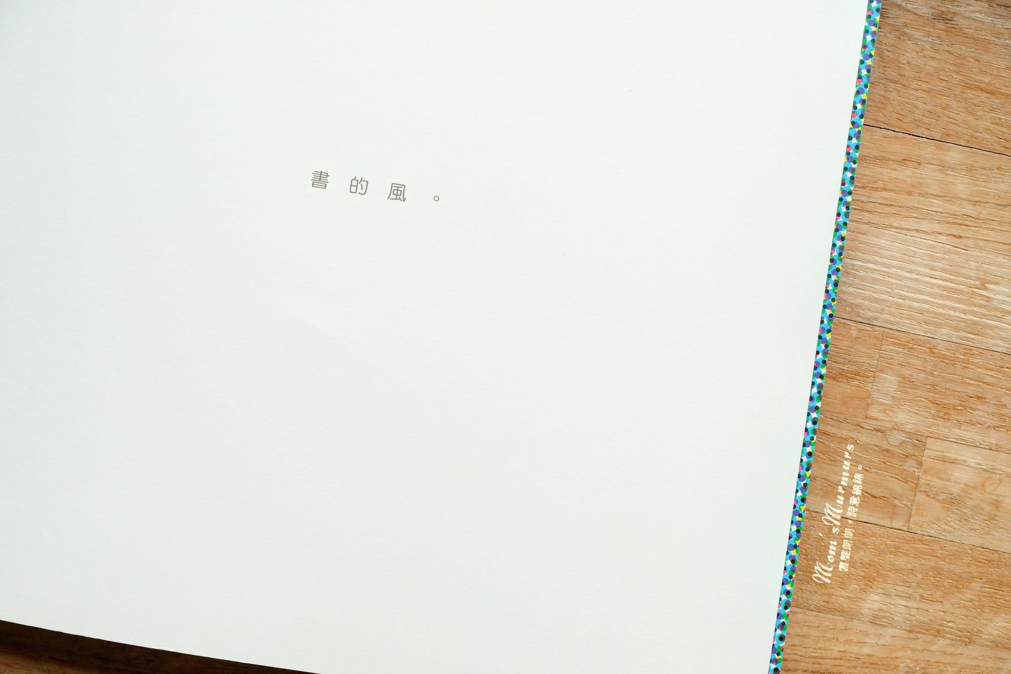 風是什麼顏色?. 創意繪本・中文   by Noel Lu   Mom's Murmurs   Medium