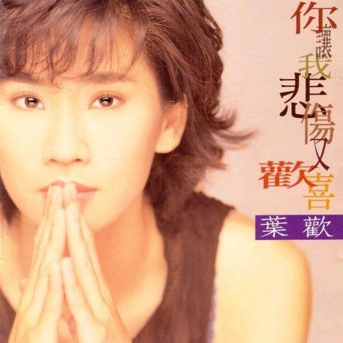 [評論]葉歡 — 你讓我悲傷又歡喜(1994). 1994年, 2020 ...