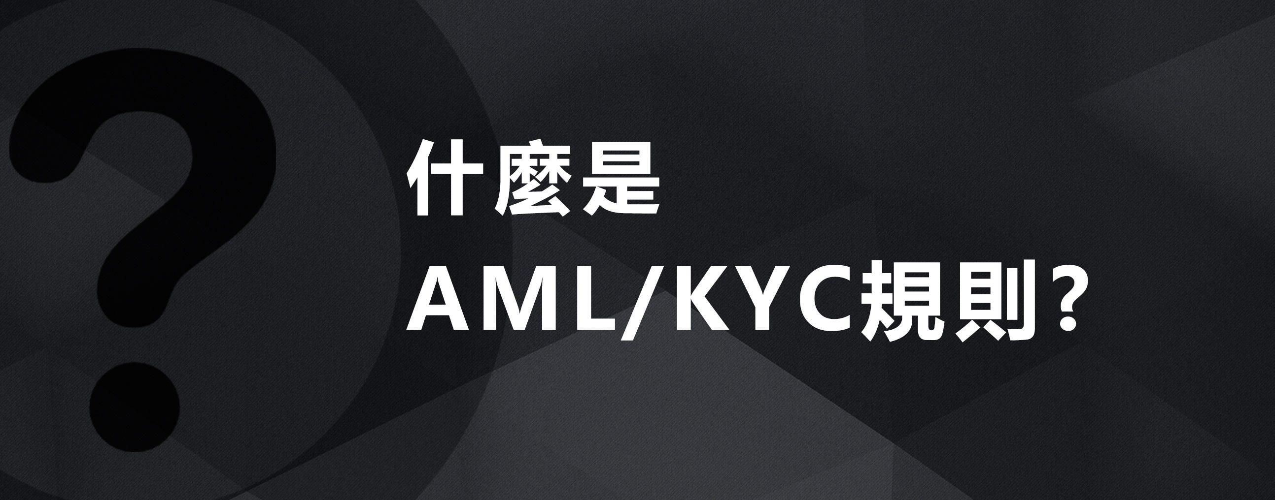 什麼是AML/KYC 規則??. 故事從這裡開始的 | by 7sevencoin | SEVENCOIN | Medium