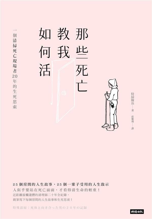 《那些死亡教我如何活》不應該逃避死亡的議題 - Black Wang - Medium