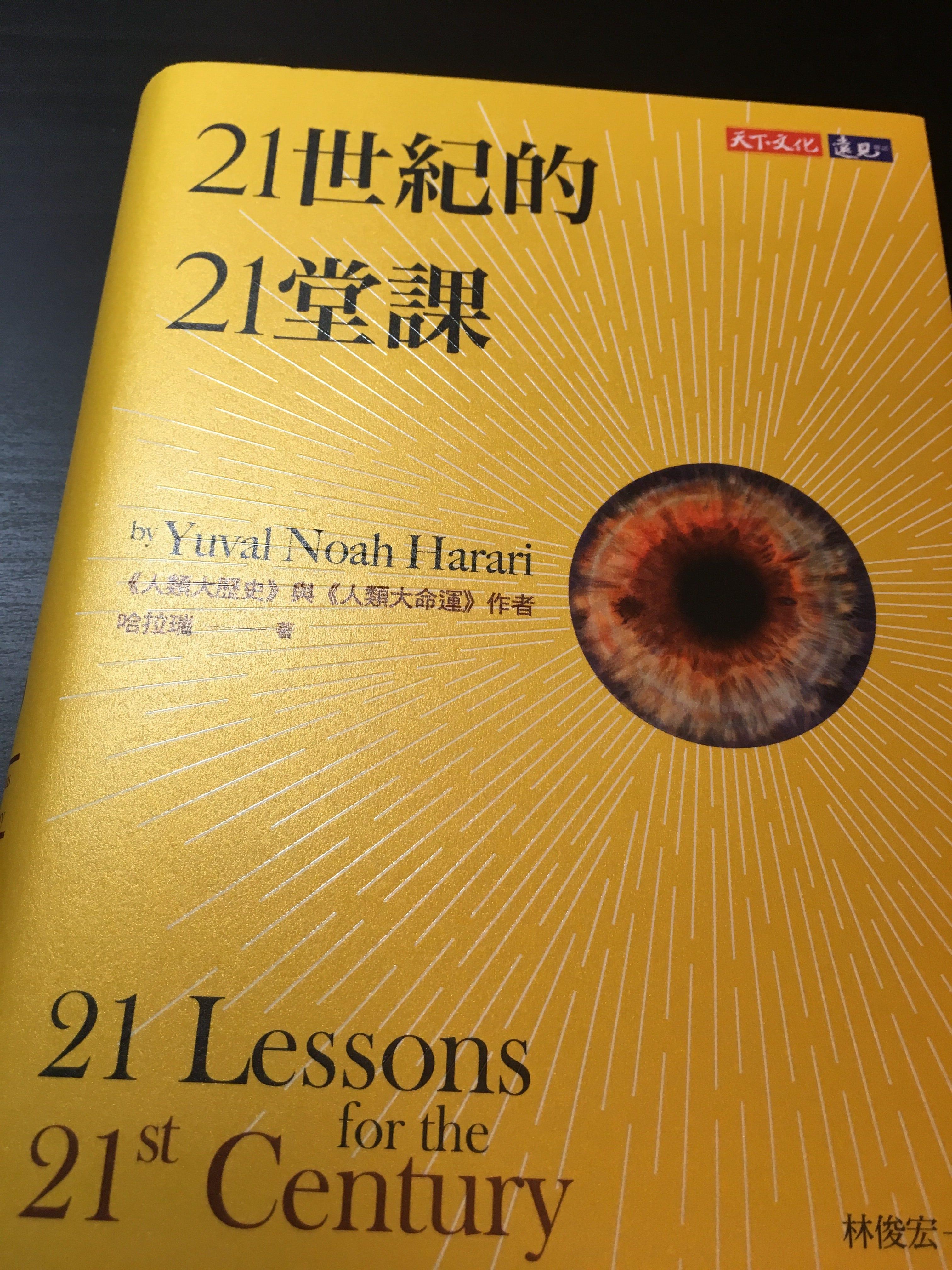 《21世紀的21堂課》摘要. 關於工作與教育的章節。 | by 吳致賢(Jhih-Sian Wu) | 一個人的文藝復興 | Medium