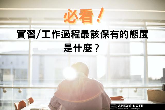 必看!實習/工作過程最該保有的態度是什麼?. 一個從底層做到總經理的親身故事 | by Apex Huang | Apex's Note | Aug ...