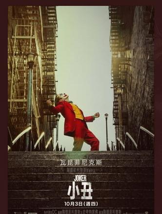 小丑。線上觀看《HD。2019》JOKER~中文正式電影完整版【1080P™】 - Fgfdxfnhh - Medium