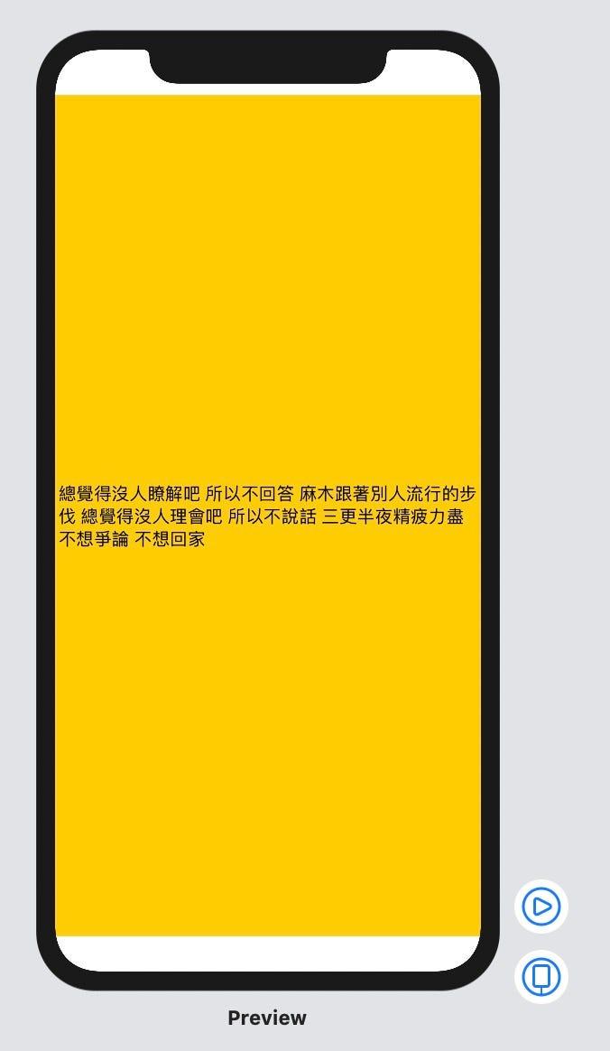 透過 edgesIgnoringSafeArea 設定 SwiftUI 全螢幕的背景顏色或圖片(full screen)   by 彼得潘的 iOS App Neverland   彼得潘的 ...