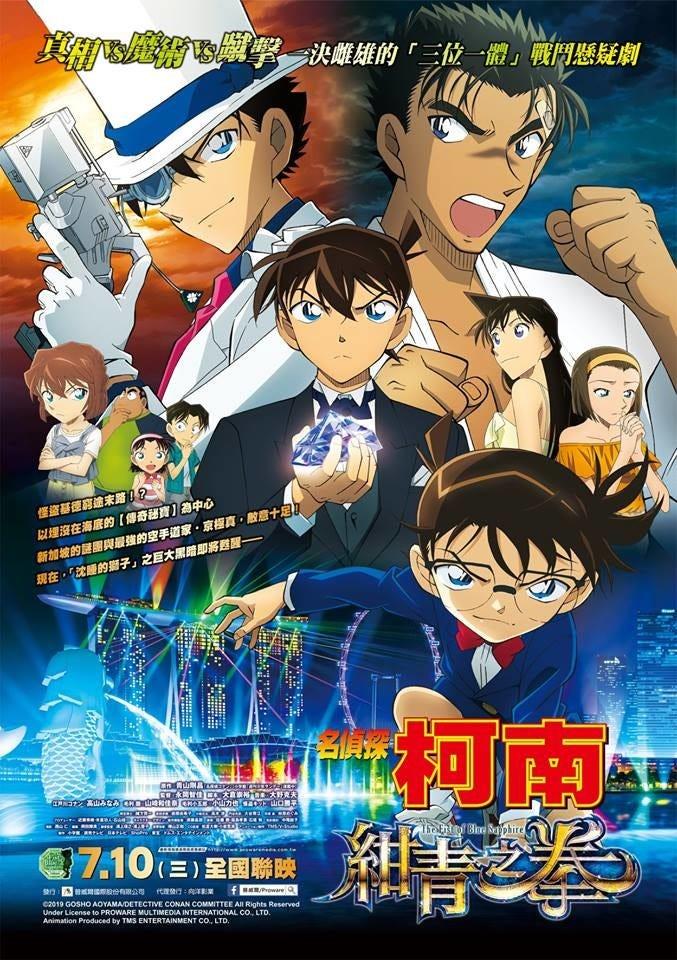 Detective Conan Film Streaming : detective, conan, streaming, Watch, Detective, Conan:, Sapphire, Movie, Online, Dailymotion, Fannycahaya, Medium