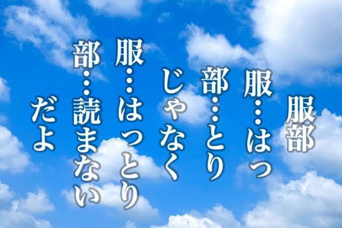 唸或不唸的日文漢字 - 再忙也要來本書 - Medium