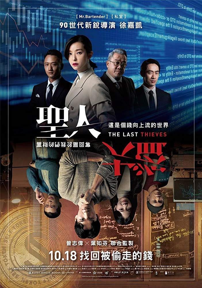 [HD-電影]The Last Thieves小鴨 (2019) — 聖人大盜線上看 完整版   by kamprett29   Medium
