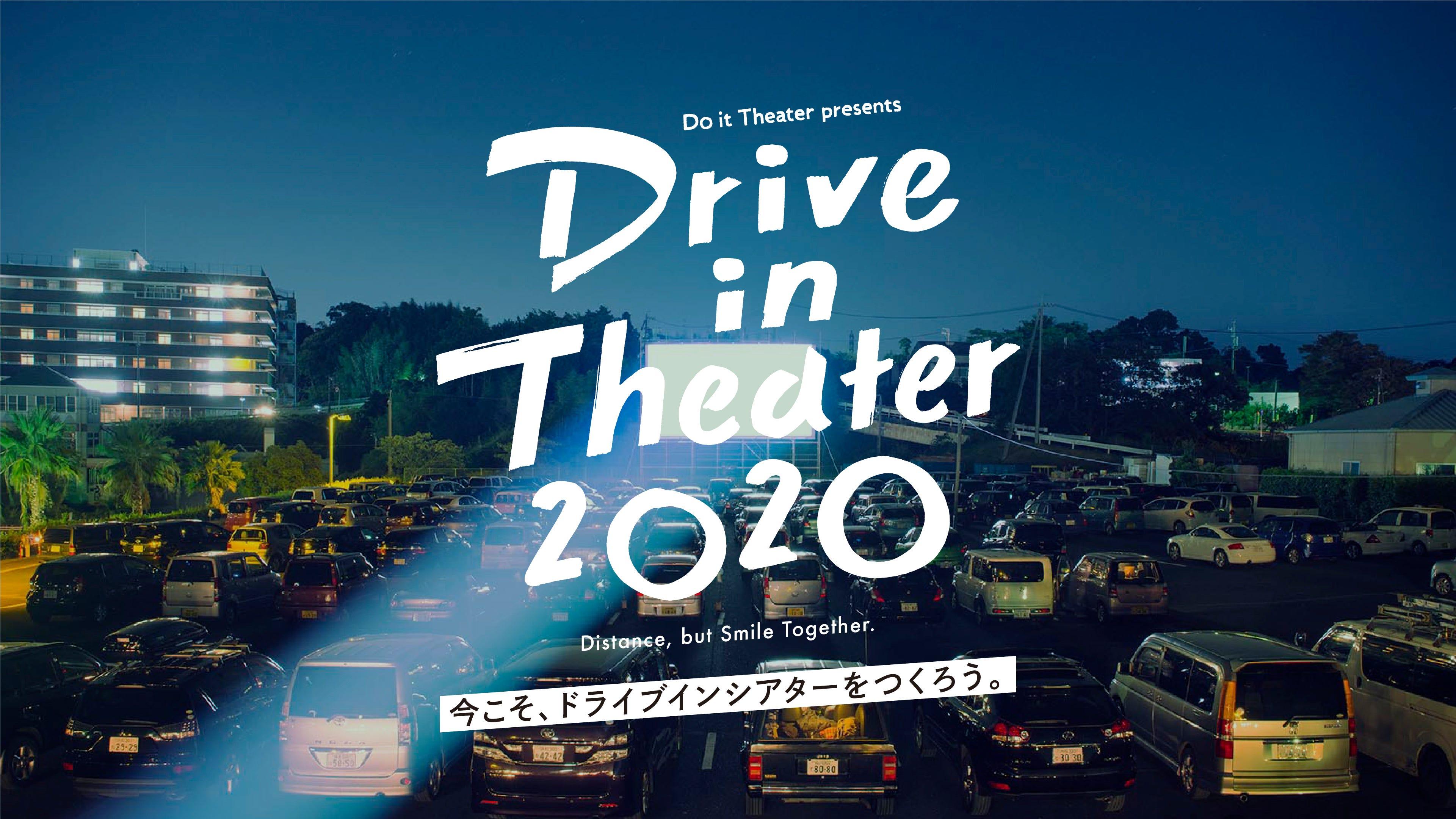 看電影維持社交距離的好方法 露天汽車電影院正夯. 露天汽車電影院曾經在上個世紀 50~60… | by Joel Fukuzawa | Medium