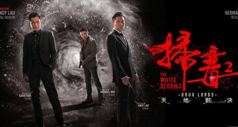 2019掃毒2粵語線上看(2019)完整版在線[2019,HD]-1080P-電影完成《掃毒2:天地對決》~THE WHITE STORM 2: DRUG LORDS~完整 ...