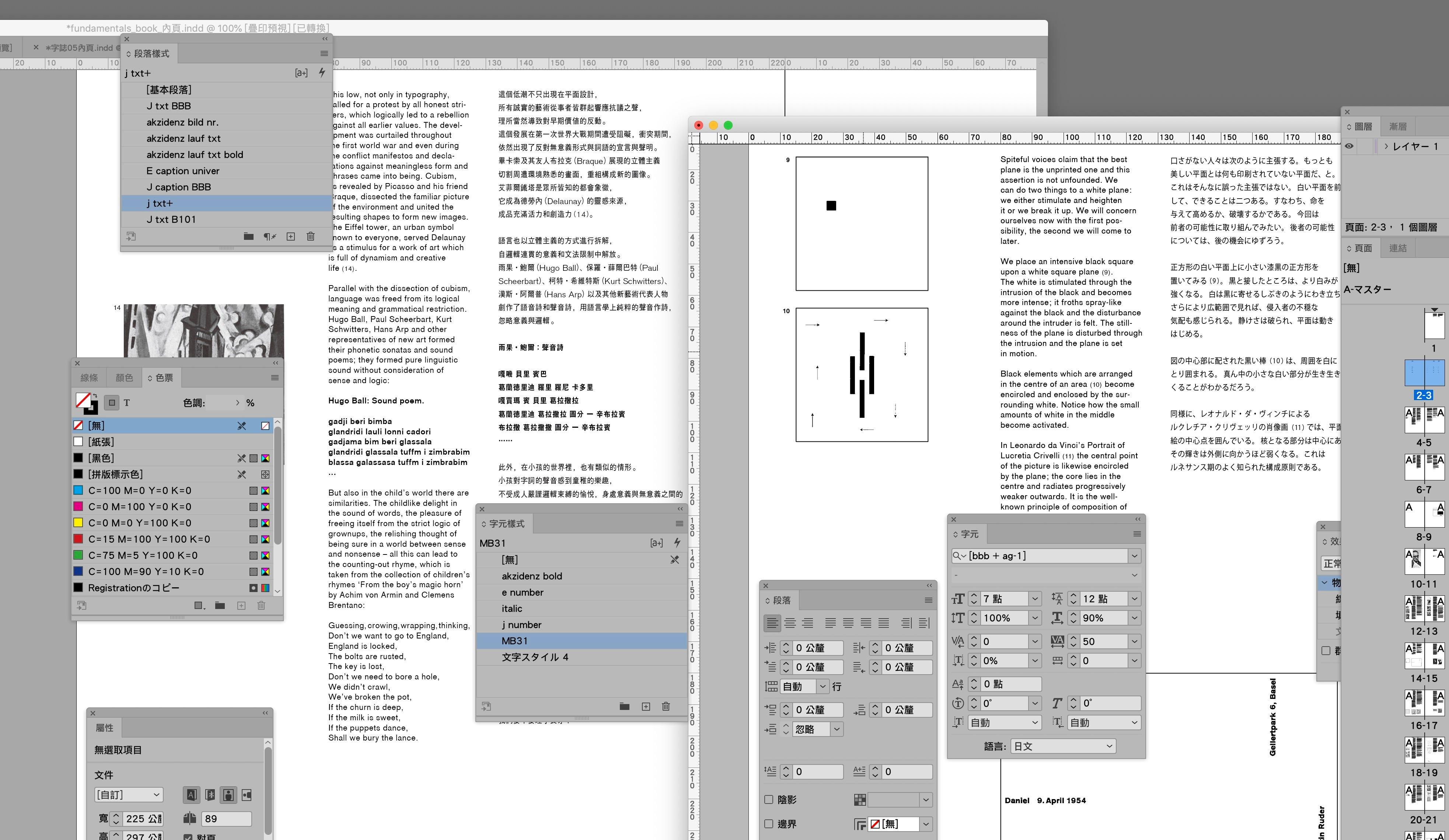 葉忠宜:從喚起到重視 催化字體探索   Yeh Chung-Yi: From Awareness to Appreciation, the Catalyst Person for Typography Quest   by ...