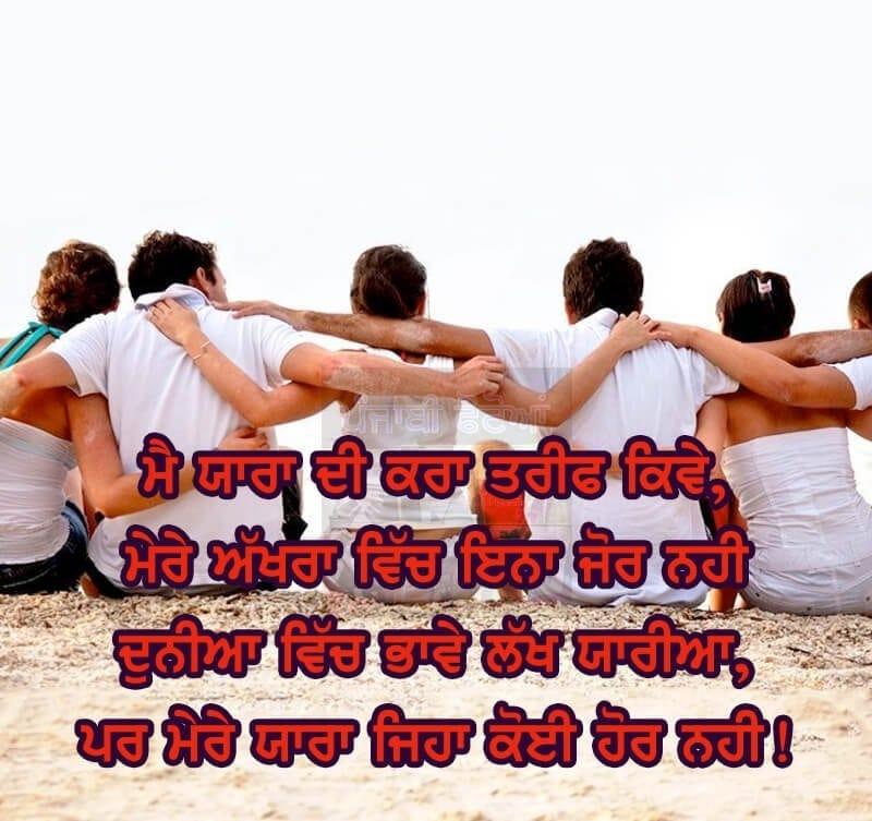 status on yaari in punjabi