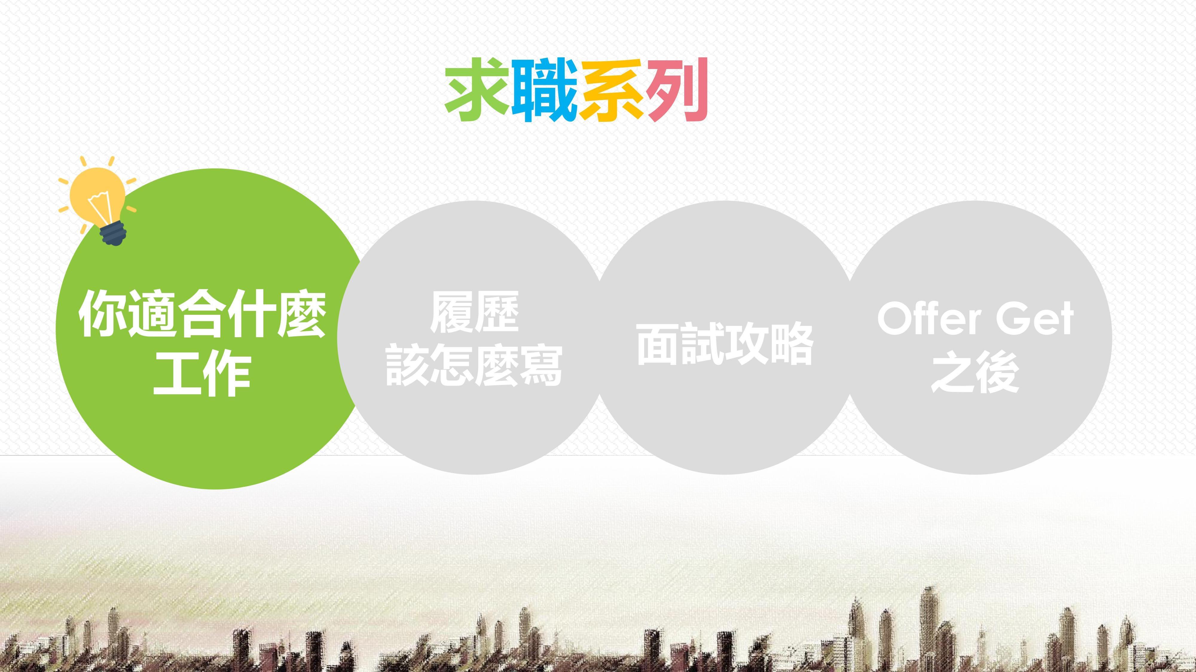 【求職#1】職涯方向怎麼找?你得先打破用興趣找工作的迷思 - Ina Wang - Medium
