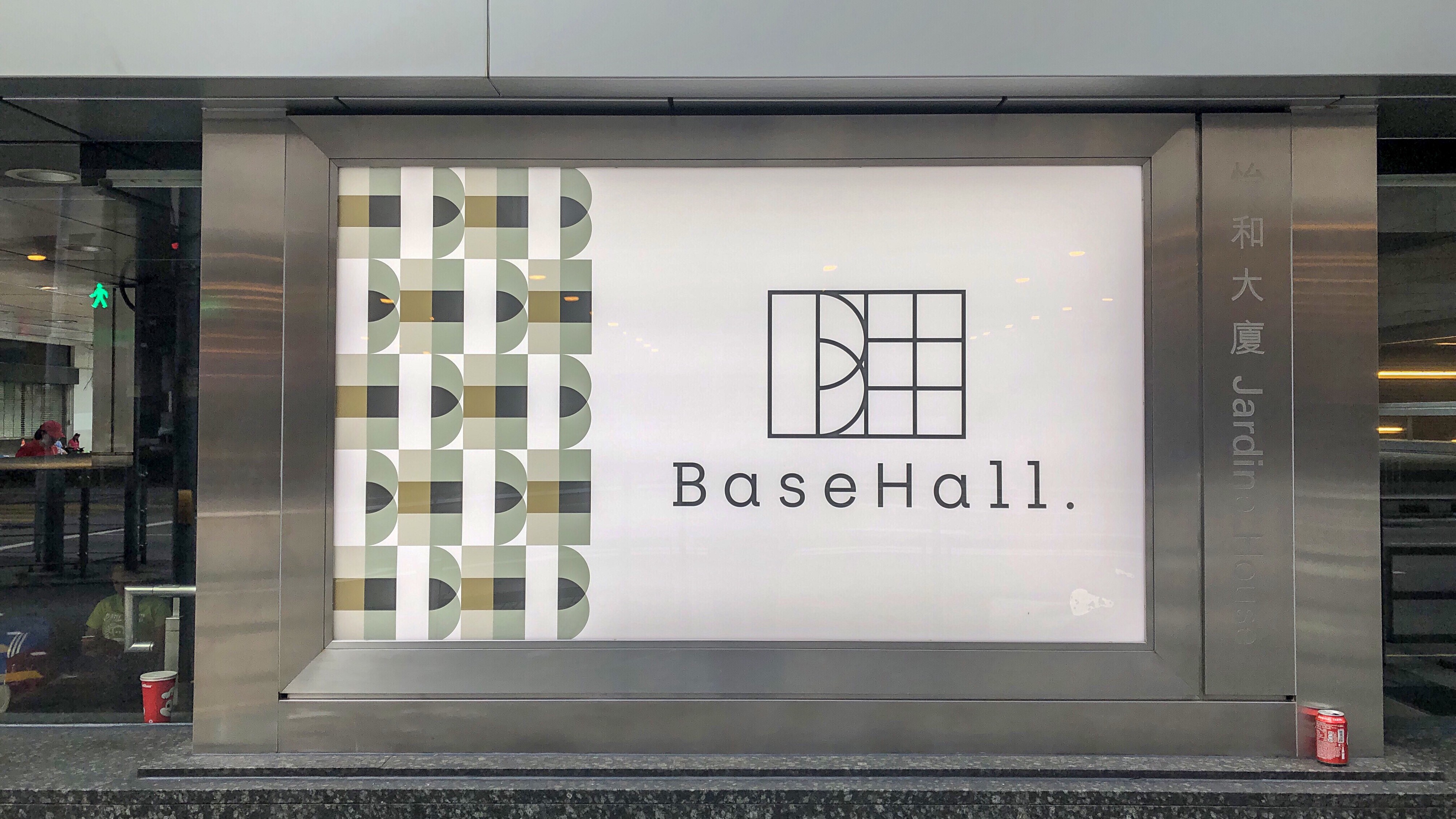 假日打烊的英式food court 中環怡和大廈 Basehall   by hkmalls   港mall專題   Jul, 2020   Medium