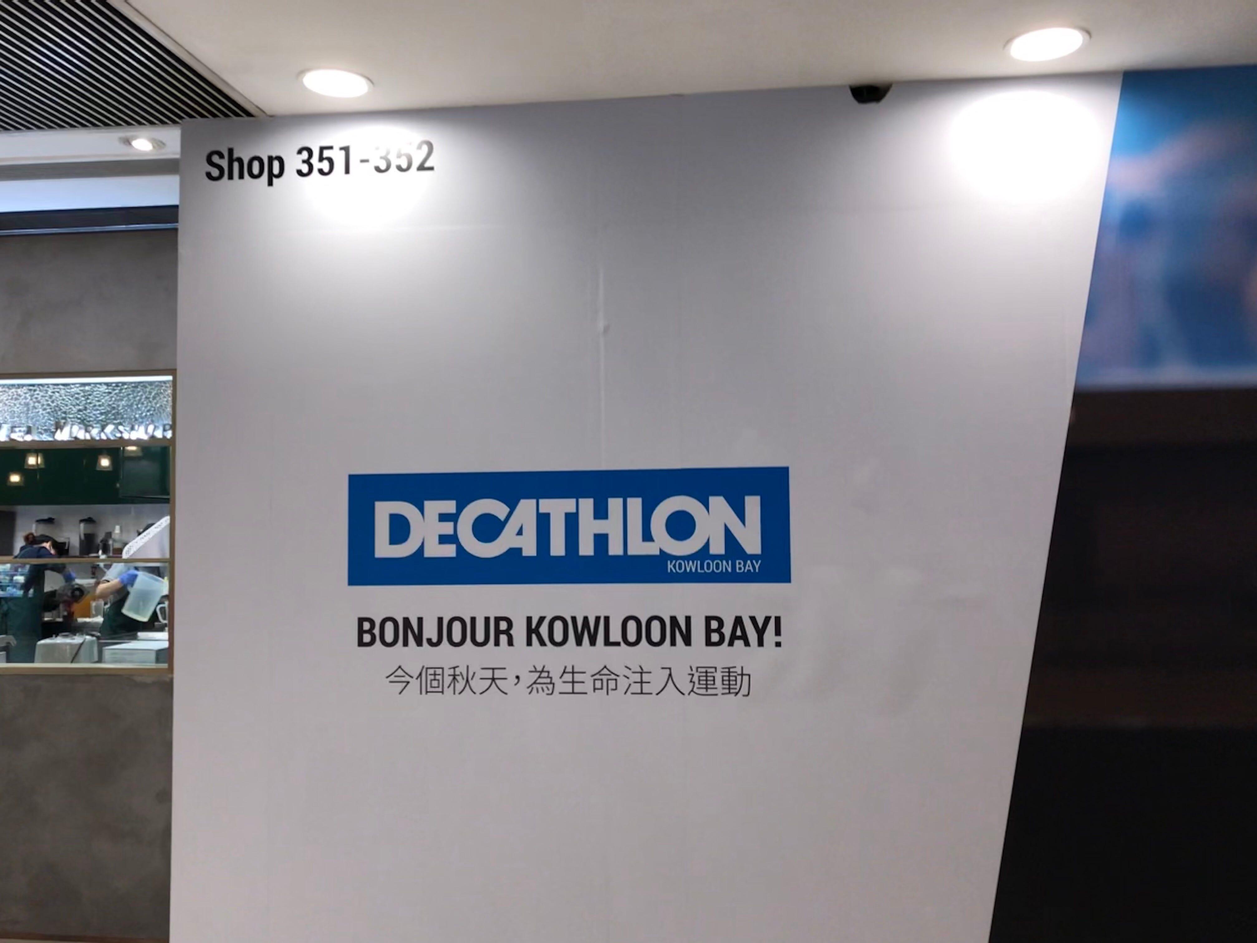 逆市奇皅: DECATHLON 迪卡儂即將登陸中環及九龍灣. 過去一星期。所有的焦點都在壹傳媒身上。新聞自由進一步被 ...