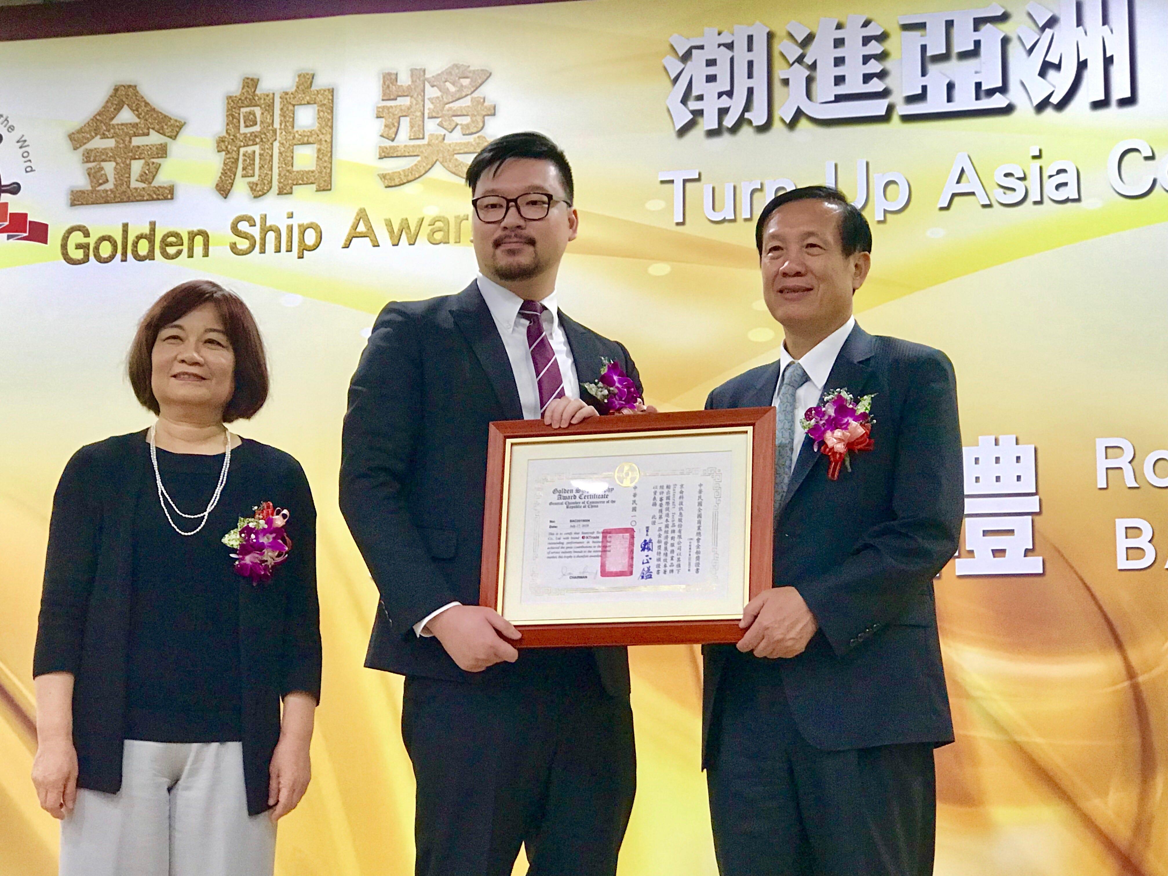 中華民國全國商業總會首屆金舶獎頒獎典禮 百家爭鳴 京侖科技獲獎 - Statecraft Tech - Medium