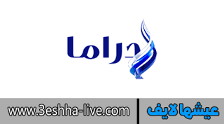 مشاهدة قناة صدي البلد دراما بث مباشر Sada El Balad Drama