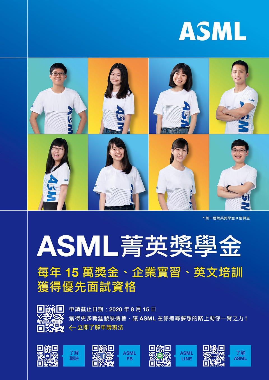 [獎學金] 15萬獎學金+實習機會+英文培訓+優先面試資格_ASML | by 張舒涵 Shelly | ASML校園大使(ASML Campus Ambassador) | Medium