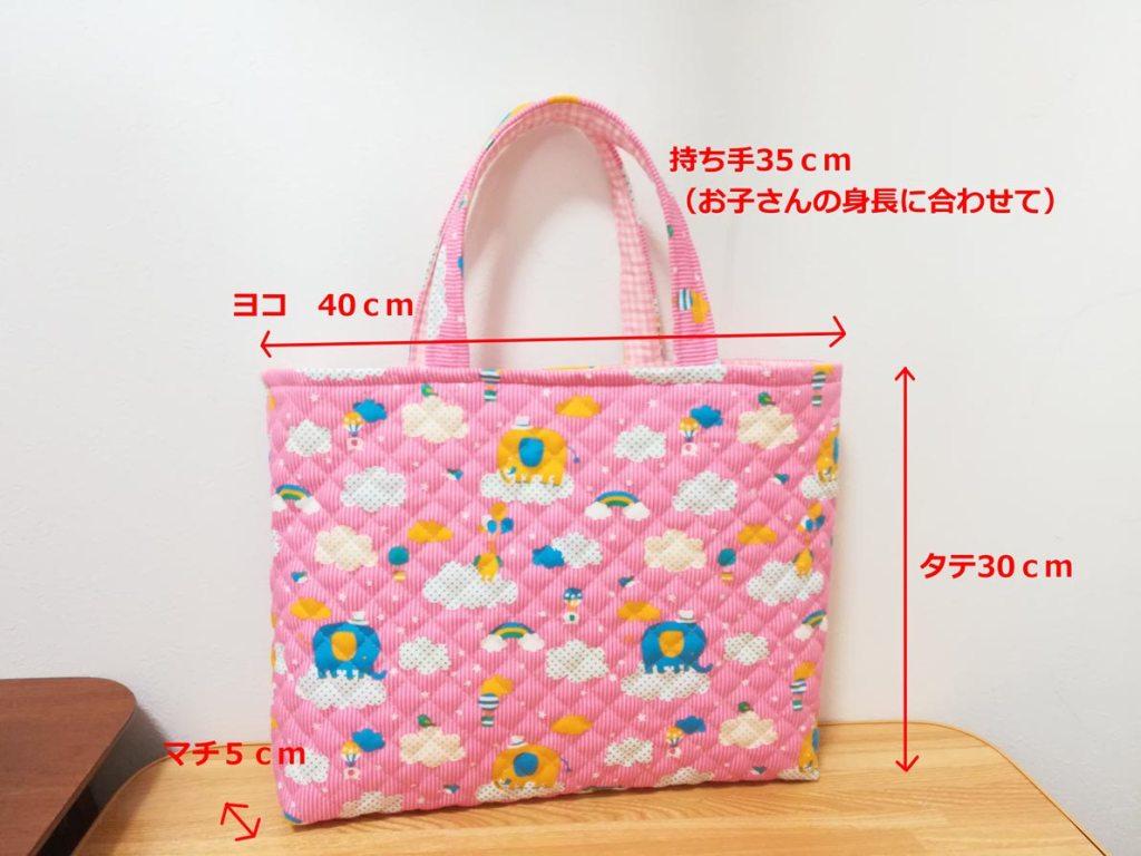 レッスンバッグ完成品。出来上がり寸法はタテ30センチ、ヨコ40センチ、マチ5センチ、持ち手35センチ。