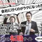転職サイトダッシュ編アイキャッチ2