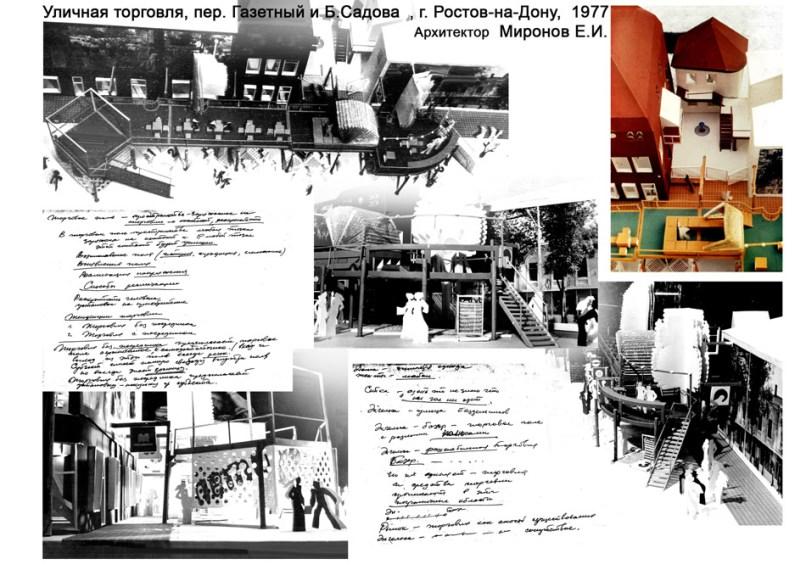 Уличная торговля пер. Газетный и Б.Садовая (3) 1977