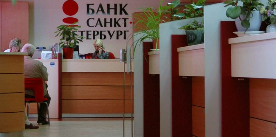 Филиал банка Санкт-Петербург