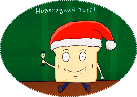 Bánh mì nướng trên cuộc thi theo thứ tự chữ cái từ thế giới của positiva.ru