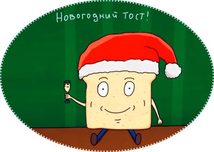 тост по алфавиту- новогодний конкурс от мир позитива.ру