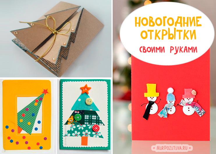 Novoroční pohlednice to dělají sami