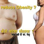 बस खाने का रखें ध्यान सारा मोटापा छूमंतर, कैसे ये बता रही हैं डा. रितु