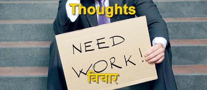 बेरोजगारी और पलायन पर उत्तराखंड के एक इंजीनियर युवा के विचार