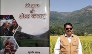 शूरवीर रावत की लिखी पुस्तक 'मेरे मुल्क की लोककथाएं' की समीक्षा डा. नंदकिशोर हटवाल द्वारा