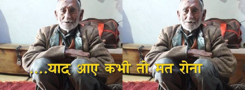 उत्तराखंड – 112 साल जीने का बाद इस बुजुर्ग का निधन, इलाके के लोग कर रहे हैं याद