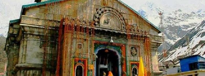 महाशिवरात्रि – केदारनाथ मंदिर के कपाट खोलने की तिथि तय, 9 मई को खुलेंगे कपाट