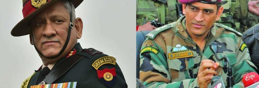 जनरल बिपिन रावत ने धोनी को दी वो इजाजत जिसका कर रहे थे वो कई दिन से इंतजार