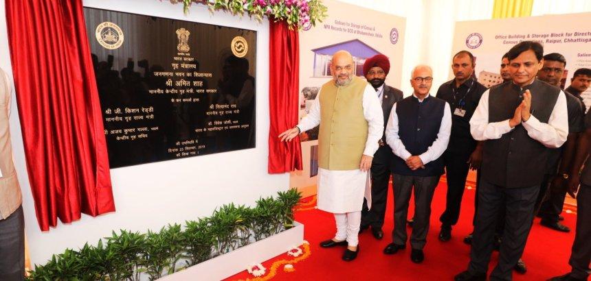 गृहमंत्री अमित शाह ने कहा 2021 की जनगणना में होगा मोबाइल एप का प्रयोग, डिजिटल होगी जनगणना