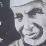 'काऽरि तु कब्बि ना हाऽरि', उत्तराखंड के शैक्षिक और सामाजिक इतिहास की झलक दिखाती एक जीवनी