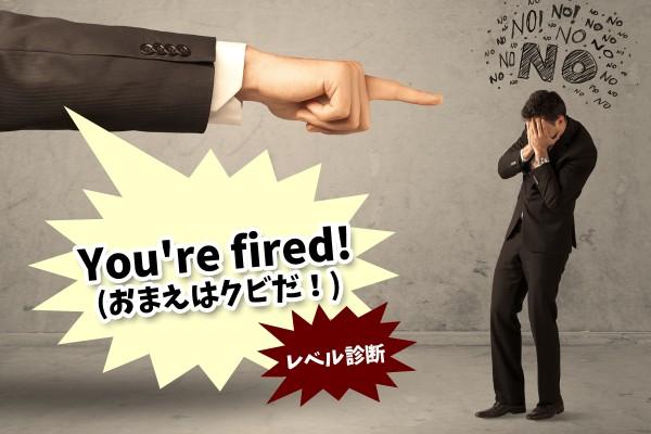 You're fired!(おまえはクビだ!)レベル診斷 | MIRRORZ(ミラーズ ...