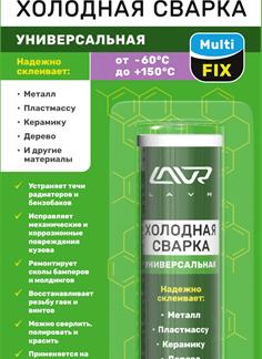 Холодная сварка LAVR Универсальная 60 г Ln1721