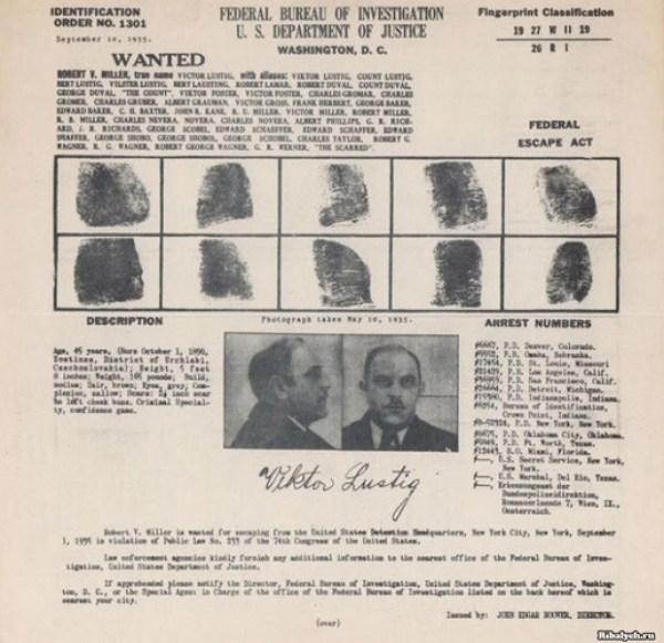 Дактилоскопическая картотека ФБР на Люстига
