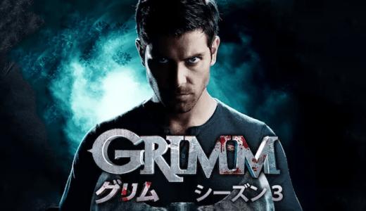 海外ドラマ『GRIMM/グリム』シーズン3のネタバレ感想!アダリンドの出産と待ち構えているまさかの罠