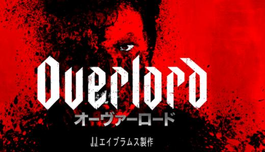 映画『オーヴァーロード』あらすじ・ネタバレ感想!ナチス×ゾンビの見事な融合!極上のB級エンタメホラー