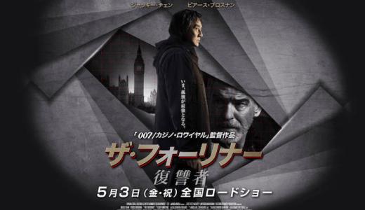 映画『ザ・フォーリナー/復讐者』あらすじ・ネタバレ感想!未だかつてないシリアスなジャッキー・チェンを堪能できる