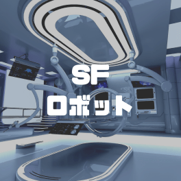 SF ロボット