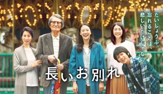 映画『長いお別れ』あらすじ・感想!認知症が進行する父と向き合う家族をリアルに描く感動作【ネタバレなし】