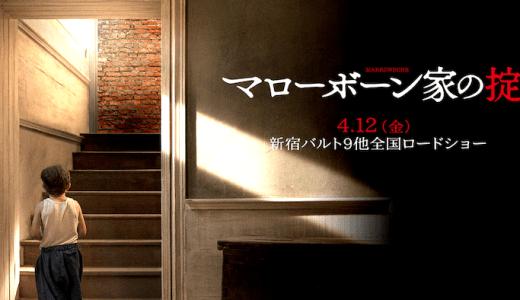 映画『マローボーン家の掟』あらすじ・感想!ホラーという枠を超えた衝撃と感動のラスト【ネタバレなし】