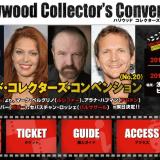 【イベント】ハリウッド・コレクターズ・コンベンション(ハリコン)参加レポート【2019年6月】