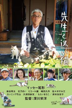 映画『先生と迷い猫』