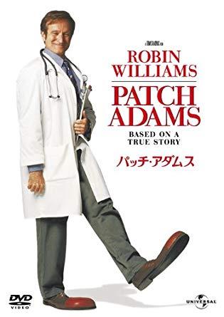 映画『パッチ・アダムス トゥルー・ストーリー』