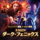 映画『X-MEN: ダーク・フェニックス』あらすじ・ネタバレ感想!